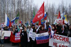 Нижневартовск. Митинг Крым, митинг, флаги кпрф, флаги россии