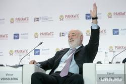 Гайдаровский форум-2018. Второй день. Москва, вексельберг виктор, жест рукой