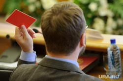 Заседание гордумы Екатеринбурга, голосование, вихарев григорий