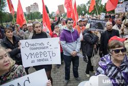Митинг против повышения пенсионного возраста. Пермь , плакаты, митинг, пенсионная реформа, умереть до пенсии