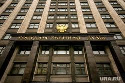 Виды на здание Государственной думы. Москва, госдума, государственная дума