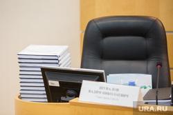 Заседание Думы города. Сургут, пустое кресло