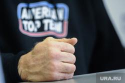 Пресс-конференция Джеффа Монсона на шестой день после операции по замене тазобедренного сустава в одной из больниц Миасса. Челябинск, монсон джефф, кулак, рука