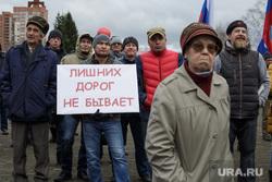 Митинг против закрытия железной дороги. Пермь, пенсионерка, бабушка, плакат, лишних дорог не бывает