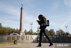 Экскурсии для участников региональной программы XIX Всемирного фестиваля молодежи и студентов. Екатеринбург, стела, европа азия, граница европа азия