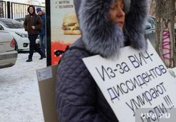 Одиночный пикет против деятельности ВИЧ-диссидентов. Екатеринбург, пикет, акция протеста, одиночный пикет, вич-диссидент, механошина алена