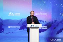 Необр.Путин на Арктическом форуме. Санкт-Петербург
