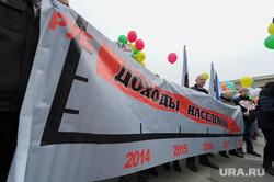 Праздничные митинги посвященные Первомаю. Челябинск, рейтинг, доходы населения, график доходов