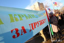 Митинг в честь годовщины присоединения Крыма. Тюмень , крым, дружба, плакат