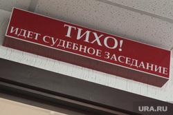 Приговор по делу Алексея Беззуба. Екатеринбург, суд, тихо идет судебное заседание