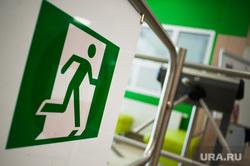 Учебная пожарная эвакуация в школах Екатеринбурга, эвакуация, знак, выход, турникет, запасный выход, указатель, пожарная безопасность, противопожарная защита