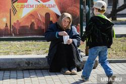 Первомай (1 мая). Екатеринбург, милостыня, пенсионерка, попрошайка, бабушка, старость, нищета, с днем победы