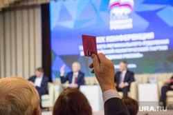 19 конференция партии