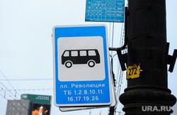 Остановка общественного транспорта на площади Революции. Челябинск, знак остановки общественного транспорта