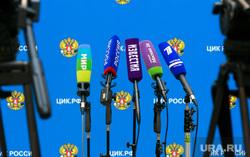 ВЦИК. Москва, пресса, сми, телеканал россия, первый канал, вцик, телеканалы, медиа, центризбирком, центральная избирательная комиссия, пресс-брифинг, телеканал мир, известия, москва 24, микрофоны