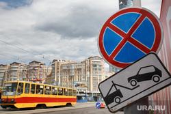 Виды Екатеринбурга, остановка запрещена, дорожный знак, трамвай, работает эвакуатор, клубный дом тихвин, пдд, улица радищева
