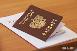 Вручение паспорта 14-летним гражданам РФ. Курган, конституция рф, паспорт гражданина рф, паспорт