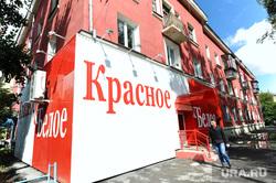 Клипарты. Челябинск., магазин алкоголя, красное и белое, алкомаркет