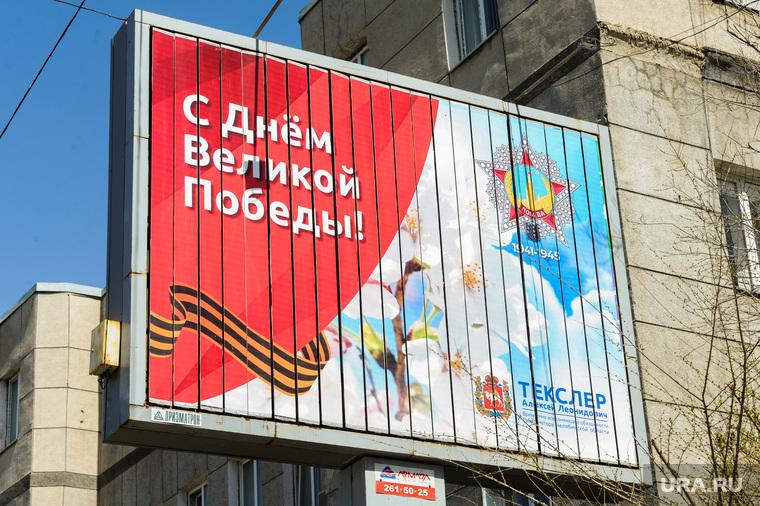 Уличная реклама к Дню Победы. Челябинск