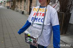 Виды Екатеринбурга, благотворительность, общественное движение зеленый крест, помощь детям, сбор средств