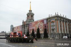 За полчаса до парада. Екатеринбург, администрация екатеринбурга, 9мая