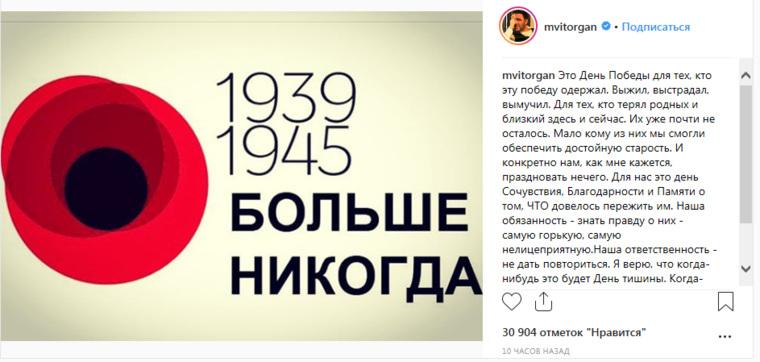 Виторган призвал россиян отказаться от празднования Дня Победы. «Когда-нибудь это будет День тишины»