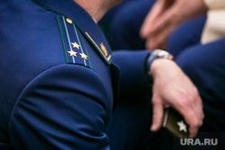 Торжественное заседание по случаю 297-ой годовщины образования Прокуратуры России. Москва, прокуроры