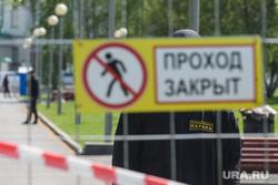 Сквер-на-Драме обнесли забором. Екатеринбург, проход закрыт, забор, сквер на драме, чоп рмк-безопасность