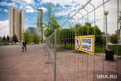 Ограждения вокруг сквера у Театра драмы. Екатеринбург, проход закрыт, ограждение