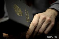 Трудовая книжка Российской Федерации. Екатеринбург, трудовая книжка, вакансии, трудоустройство, работа