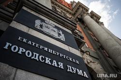 Виды Екатеринбурга, екатеринбургская городская дума, табличка