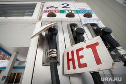 Клипарт по теме Бензозаправки. Екатеринбург, бензин, топливо, бензозаправка, нет