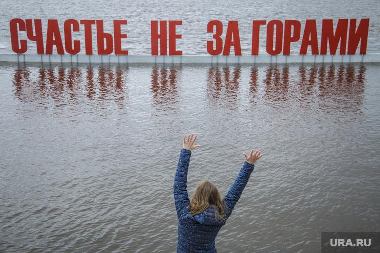 Затопило арт-объект «Счастье не за горами». Пермь
