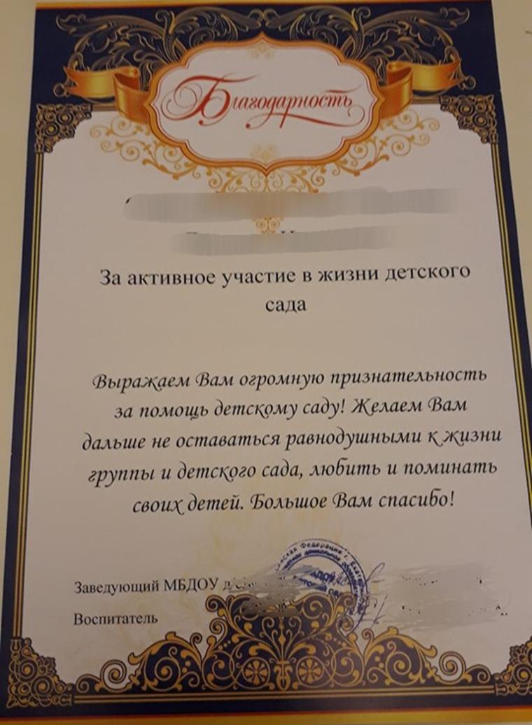 На Урале родителям дошкольника вручили грамоту с неоднозначным пожеланием. ФОТО