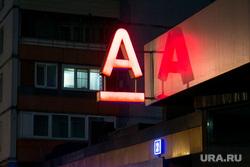 Обменники (клипарт). Москва, банк, альфа-банк