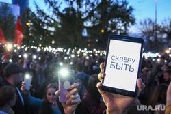 Третий день протестов против строительства храма Св. Екатерины в сквере около драмтеатра. Екатеринбург, толпа, свет, фонарики, протест, скверубыть