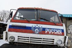 Школа-интернат. Челябинская область, камаз, россия, грузовик