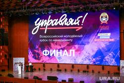 """Финал Всероссийского конкурса """"Управляй!"""" Москва"""