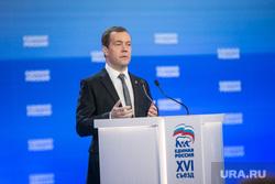 XVI съезд Единой России, второй день. Москва, медведев дмитрий