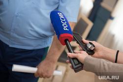 Визит заместителя генерального прокурора, Юрия Пономарева. Курган, бумага в рулоне, микрофон в руке