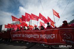 Традиционная первомайская демонстрация. Екатеринбург, демонстрация, кпрф, красные флаги