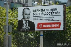 Предвыборная агитация. Екатеринбург, рекламный щит, реклама, Клименко, агитация