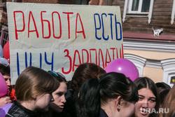 Первомайский митинг. Курган, 1 мая, первомайская демонстрация, работа есть, ищу зарплату