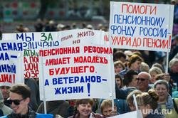 Митинг против повышения пенсионного возраста на площади Советской армии. Екатеринбург , плакаты, митингующие, митинг против пенсионной реформы, пенсионная реформа