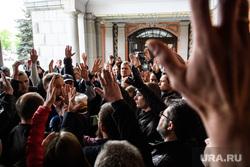 Шестой день протестов против строительства храма Св. Екатерины в сквере около драмтеатра - встреча Александра Высокинского с инициативной группой. Екатеринбург, волков иван, поднятые руки