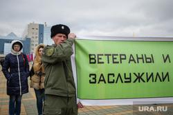 Митинг за отмену льгот многодетным семьям. Сургут, казаки, ветераны боевых действий, митинг за отмену льгот