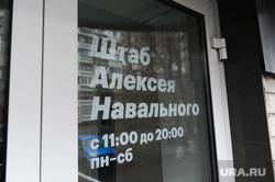 Алексей Навальный встретился с волонтерами своего штаба, выступил на митинге против Томинского ГОК и провел пресс-конференцию для журналистов. Челябинск, штаб алексея навального