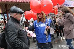 Митинг профсоюзов Курган, зарплата, раздача газет, агитация
