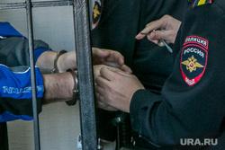 Приговор Юрию Касьяненко. Курган, подследственный, наручники, заключенный, полиция