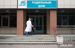 Родильный дом ГКБ №40. Екатеринбург, больница, роддом, гкб40, родильный дом, медицина